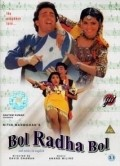 Bol Radha Bol - movie with Shakti Kapoor.