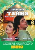 Prem Tapasya - movie with Jeetendra.