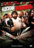 Rogues Gallery is the best movie in Zach Galifianakis filmography.