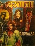 Darwaza - movie with Shakti Kapoor.