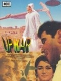 Upkar is the best movie in Manoj Kumar filmography.