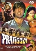 Pratiggya - movie with Ajit.