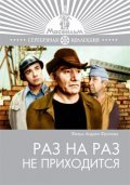 Raz na raz ne prihoditsya - movie with Leonid Kuravlyov.