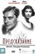 Predskazanie is the best movie in Andrei Sokolov filmography.