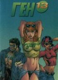 Gen 13 is the best movie in Flea filmography.