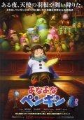 Animation movie Yonayona pengin.