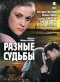 Raznyie sudbyi is the best movie in Tatyana Konyukhova filmography.