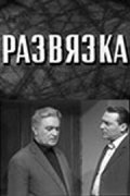 Razvyazka - movie with Pyotr Shelokhonov.