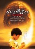 Chiisaki yusha-tachi: Gamera is the best movie in Kanji Tsuda filmography.