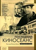The Last Picture Show film from Peter Bogdanovich filmography.