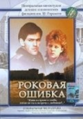 Rokovaya oshibka - movie with Igor Yasulovich.
