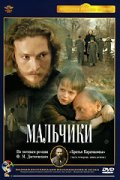 Malchiki is the best movie in Vasilisa Voronina filmography.