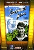 Zelenyiy dom is the best movie in Vladimir Seleznyov filmography.