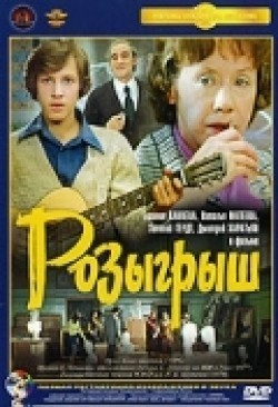 Rozyigryish is the best movie in Andrei Gusev filmography.