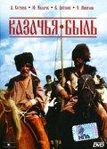 Kazachya byil is the best movie in Nikolai Gusarov filmography.