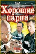 Horoshie parni - movie with Maxim Drozd.