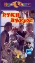 Ruki vverh! is the best movie in Fyodor Stukov filmography.