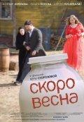 Skoro vesna is the best movie in Aleksandr Naumov filmography.