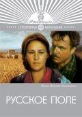 Russkoe pole is the best movie in Lyudmila Gladunko filmography.