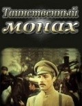 Tainstvennyiy monah - movie with Aleksandr Belyavsky.