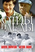 Ottsyi i dedyi is the best movie in Nikolai Merzlikin filmography.