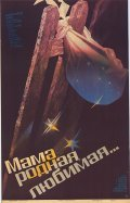 Mama, rodnaya, lyubimaya... is the best movie in Dmitri Mirgorodsky filmography.