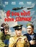 V boy idut odni «stariki» is the best movie in Sergei Podgornyj filmography.