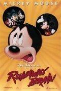 Runaway Brain is the best movie in Kelsey Grammer filmography.