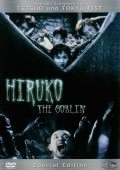 Yokai hanta: Hiruko is the best movie in Naoto Takenaka filmography.