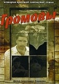 Gromovyi (serial) - movie with Aleksei Maklakov.