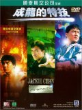 Jackie Chan: My Stunts film from Jackie Chan filmography.