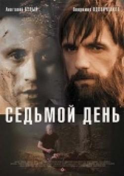 Sedmoy den is the best movie in Mariya Poroshina filmography.