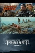 Grozovyie vorota is the best movie in Mikhail Porechenkov filmography.