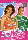 Sasha + Masha  (serial 2002-2005) is the best movie in Georgy Dronov filmography.