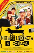 Chetyire taksista i sobaka - movie with Igor Yasulovich.