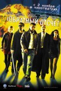 Obratnyiy otschet is the best movie in Aleksandr Ustyugov filmography.