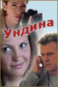 Undina - movie with Alisa Grebenshchykova.