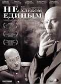 Ne hlebom edinyim is the best movie in Viktor Bortsov filmography.