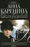 Anna Karenina is the best movie in Yaroslav Bojko filmography.