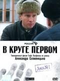 V kruge pervom (serial) is the best movie in Dmitri Pevtsov filmography.