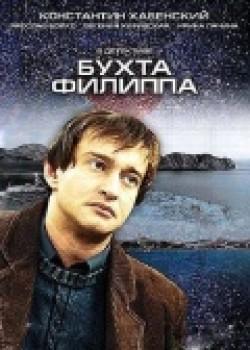 TV series Buhta Filippa  (mini-serial).