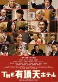Uchoten hoteru is the best movie in Koichi Sato filmography.