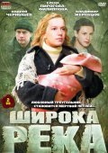 Shiroka reka - movie with Aleksandr Goloborodko.