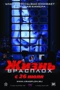 Jizn vrasploh is the best movie in Marina Yakovleva filmography.