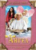 Andě-l Paně- is the best movie in Jana Stepankova filmography.
