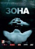 Zona (serial) is the best movie in Aleksandr Taranjin filmography.