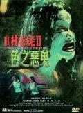 San chuen lao see II: Sik ji ngoc gwai is the best movie in Angie Cheung filmography.