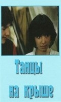 Tantsyi na kryishe - movie with Igor Yasulovich.