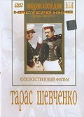 Taras Shevchenko is the best movie in Aleksandr Khvylya filmography.