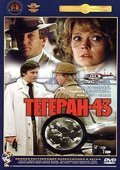 Tegeran-43 is the best movie in Albert Filozov filmography.